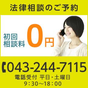 043-244-7115 受付時間 9:30〜18:00