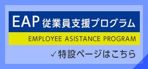 EAP従業員支援プログラム