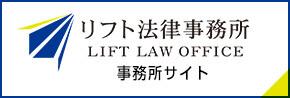 リフト法律事務所 事務所サイト