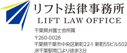 リフト法律事務所