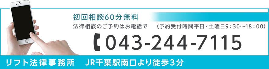 043-244-7115 受付時間 9:30〜18:000