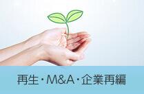 再生・M&A・企業再編
