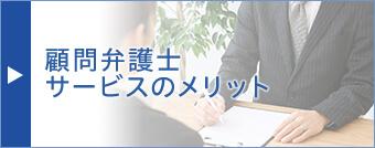 顧問弁護士サービスのメリット